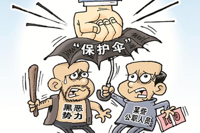 """岳阳一社区书记充当黑恶势力""""保护伞""""被立案侦查"""