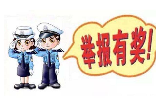 湘潭发动群众检举揭发郭铁汉、易可等违法犯罪行为