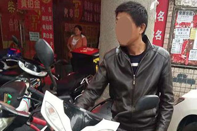 """株洲:老子出去喝喜酒 摩托车被儿子""""盗""""了"""