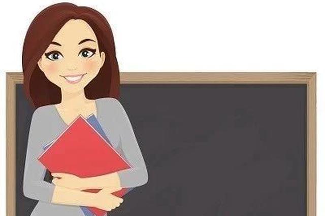 2018年秋季衡阳市中小学教师资格认定有关事项的公告