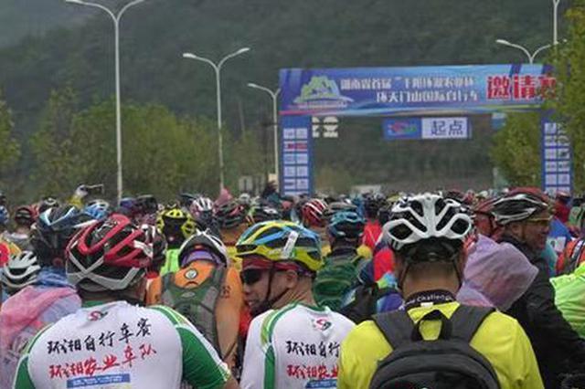 首届环天门山国际自行车邀请赛落幕 2000自行车达人参赛