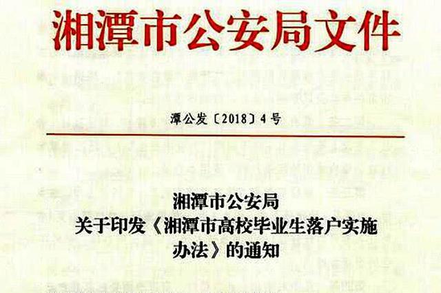 快看!湘潭市发布高校毕业生落户实施办法