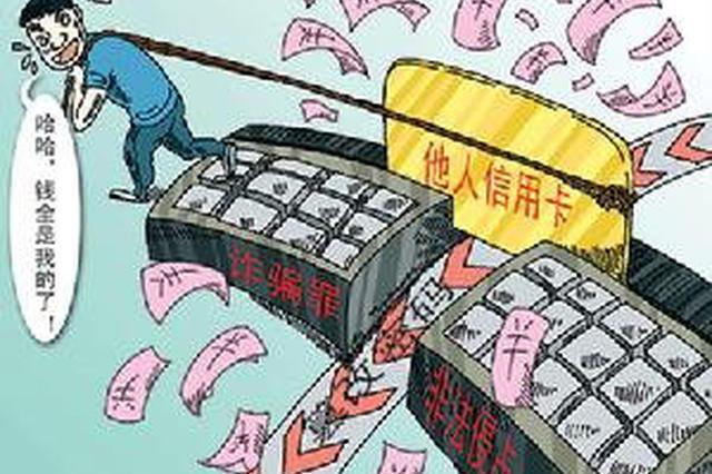 益阳一男子ATM机捡到遗失银行卡 取走七千元领刑罚
