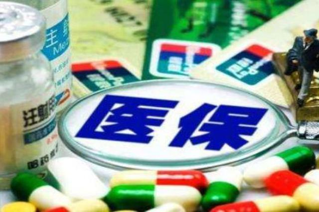 33种特药纳入常德医保报销 比过去增加17种