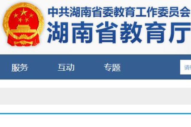 2017年度湖南高校教师系列中级职称拟通过人员公示
