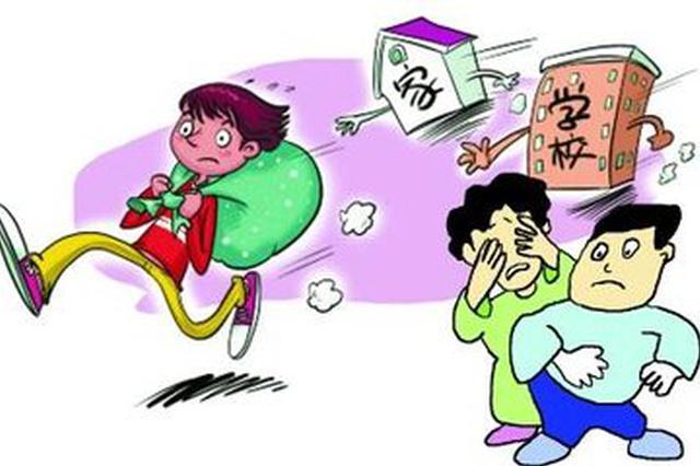 不满父母管教太严 16岁台湾少女赌气出走跑到湖南