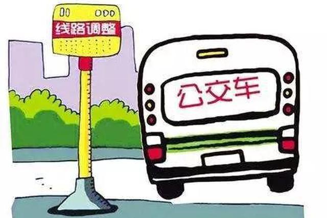 常德人注意了 这3条公交线路将有调整!