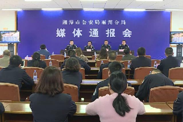 """湘潭侦破""""12·20""""污染环境案 抓获8名犯罪嫌疑人"""