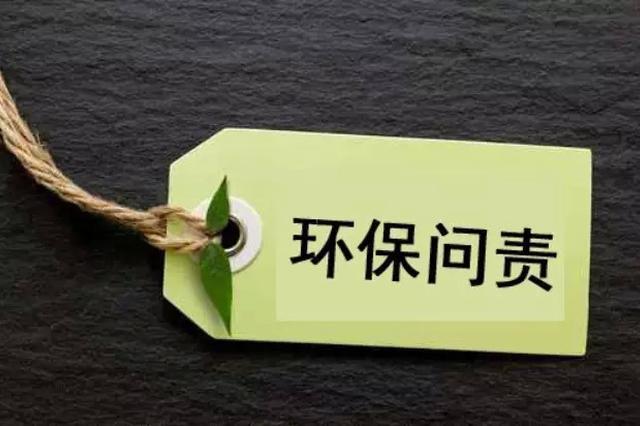湘潭19人因环境问题整改不力被问责
