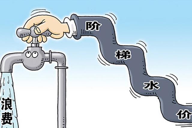 常德非居民超计划用水分三档累进加价收费