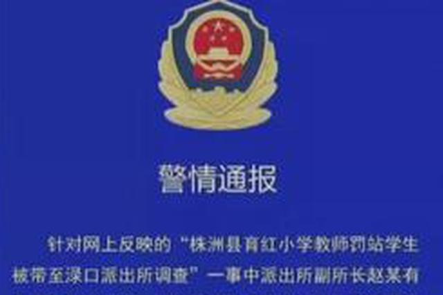 女老师罚站学生被关 副所长违规使用公权力被免职