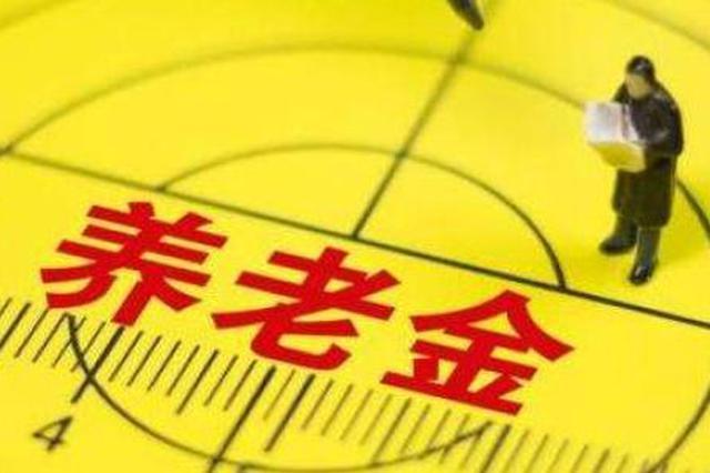 @湘潭企业离退休者 超过12个月未认证 养老金要停发