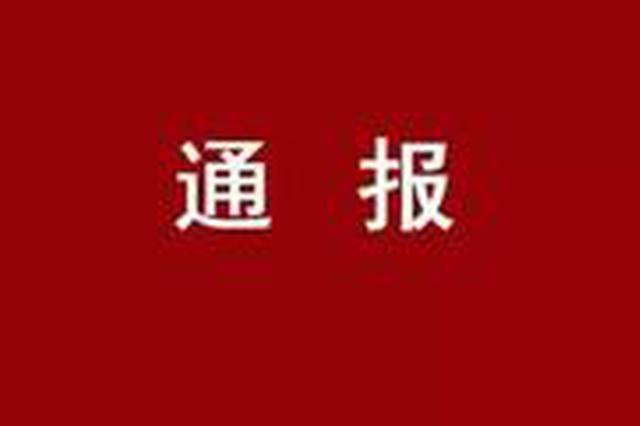 """网传疑似""""校园暴力视频"""" 资兴公安抓获7名嫌疑人"""