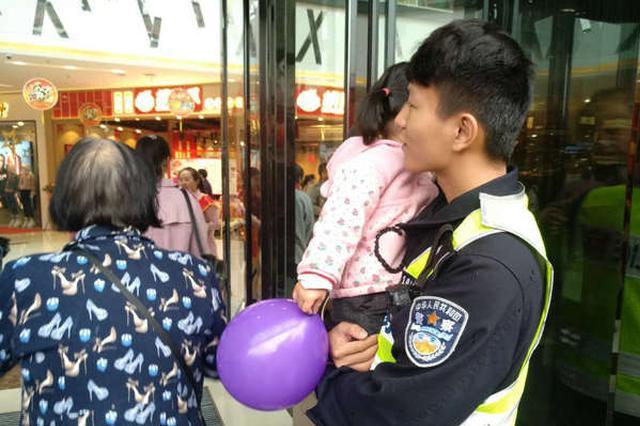 永州3歲女孩隨媽媽逛商場走失 民警幫找到家人