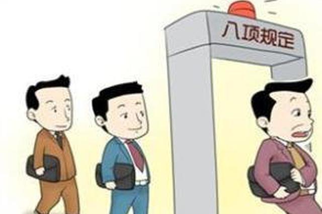 临湘市通报4起违反中央八项规定精神典型案例