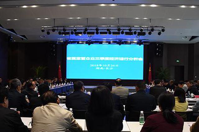 湖南37户省属监管企业经济运行平稳向好