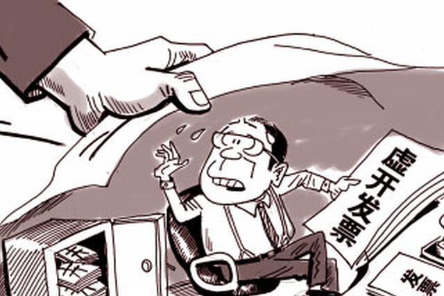 两男子请人开空壳公司虚开发票 民警6小时速破涉税案