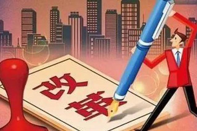 """湖南11月10日起全面推行""""证照分离""""改革"""