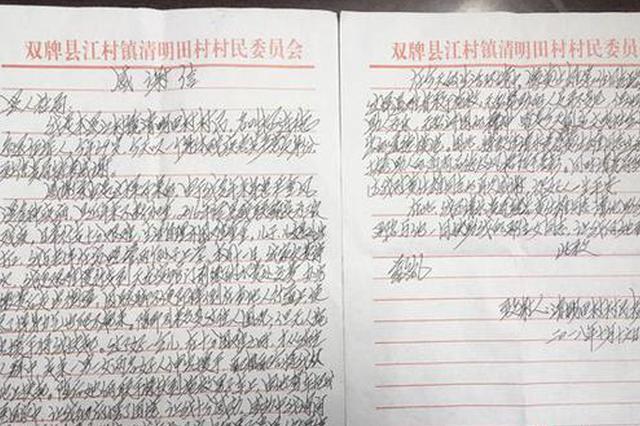 永州雙牌:紙短情長 一封感謝信牽出暖心正能量