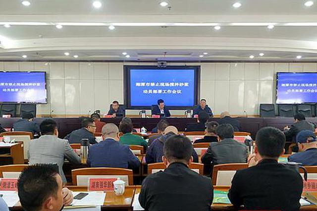 湘潭市城區將于今年11月起禁止施工現場攪拌砂漿