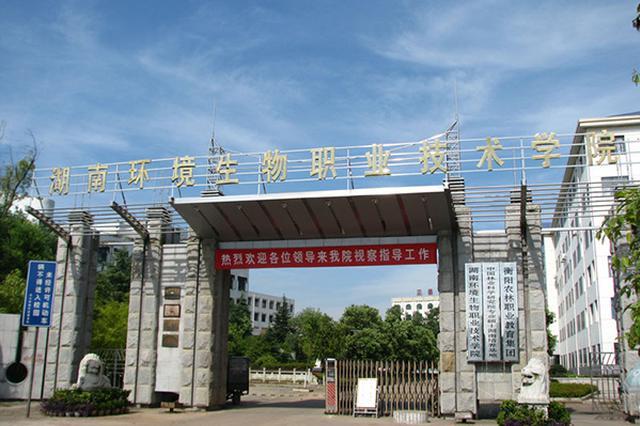 湖南兩高職嚴懲混學、混教者:絕不是一手交錢一手發文憑