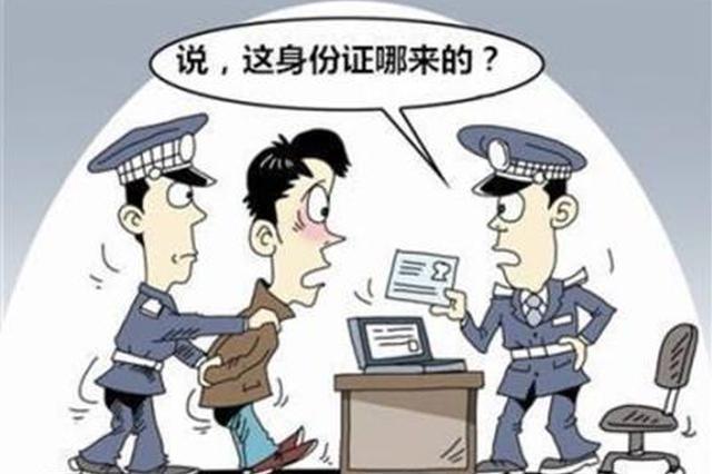 芷江一男子用女性身份证购票乘车被民警查获