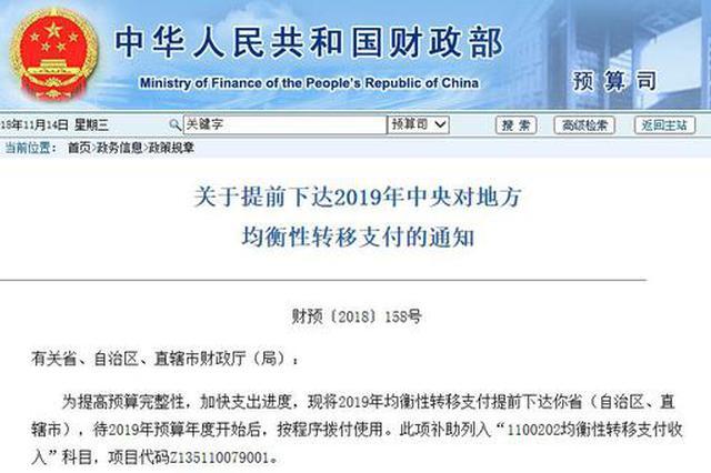 发钱啦!1.66万亿中央财政资金来了 湖南分得963亿元!