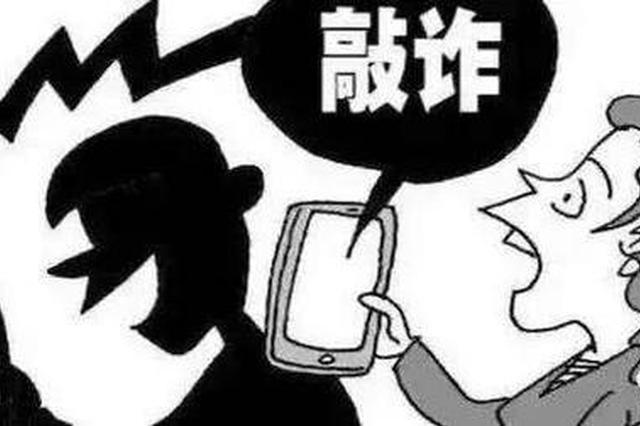 """娄底双峰一男子用伪造""""艳照""""敲诈官员被抓"""