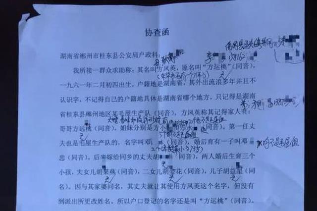 """桂东一女子因吵架离家出走 流浪十八年成""""黑户"""""""