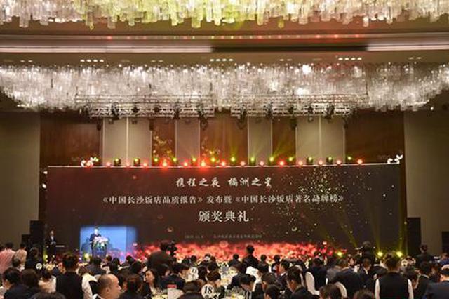 带你挑最合适的酒店!《中国长沙饭店著名品牌榜》发布