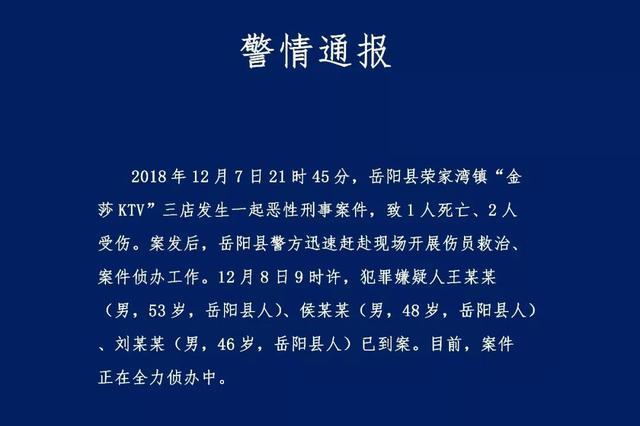 警情通报:岳阳县发生一起恶性刑事案件 致一死两伤