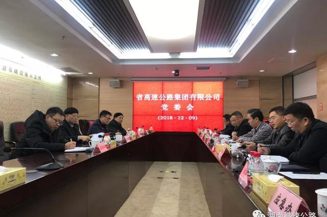 湖南高速集团紧急召开党委会 确保高速安全畅通