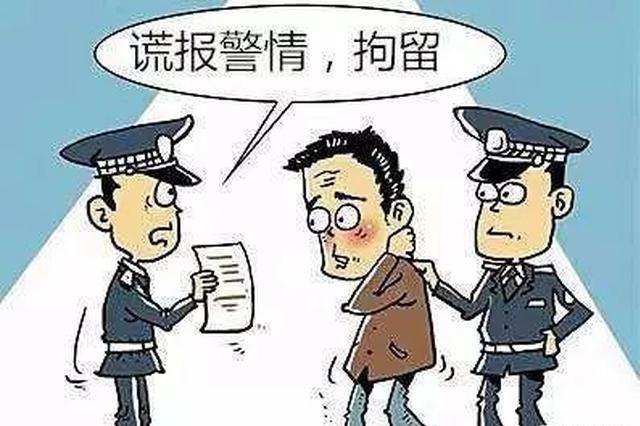 """衡阳一男子醉酒拨打""""110""""谎报警情被拘"""