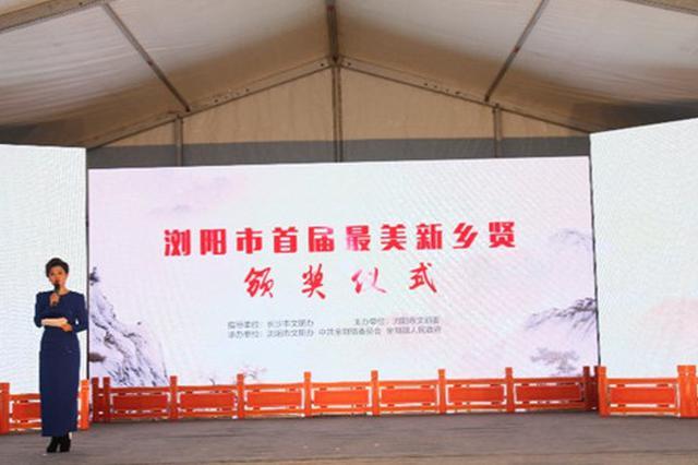 浏阳表彰40位新乡贤 全省首个乡镇新时代文明实践所挂牌