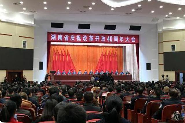 湖南省庆祝改革开放40周年大会在长沙举行