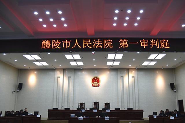 """醴陵法院公开审理""""扫黑除恶""""第一案 14人涉恶团伙受审"""
