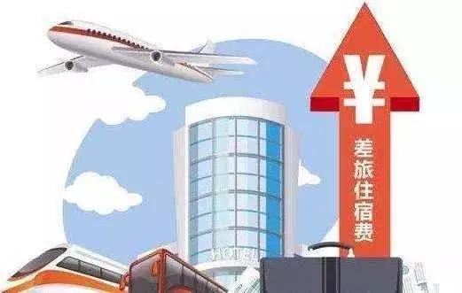最新!湖南省直机关工作人员差旅费规定出台