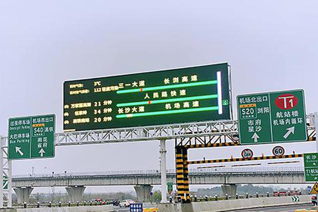 长沙黄花机场智能交通系统上线 最短红灯仅需6秒
