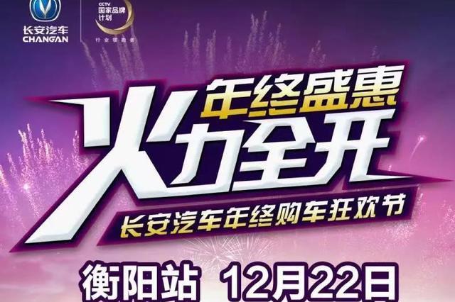 12月20日长安汽车年终购车狂欢节 年终聚惠