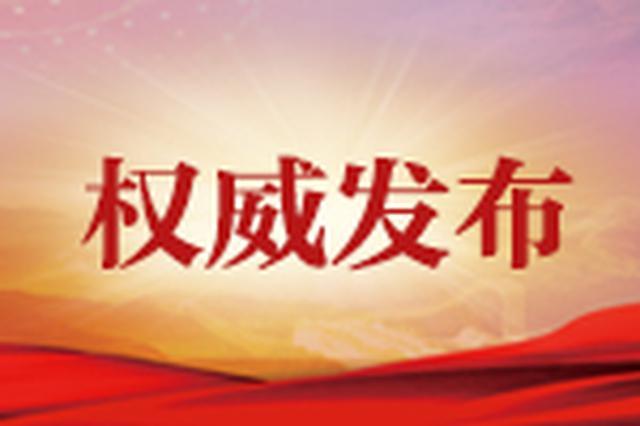 民政部社会福利中心副主任徐怀好任郴州市委常委、副市长