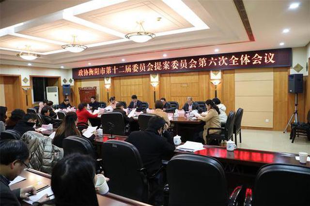 政协衡阳市第十二届委员会提案委员会第六次全体会议召开