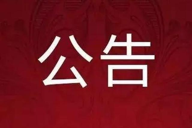 永州市政协调整专门委员会设置