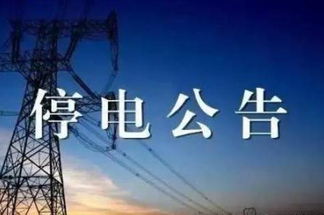 岳阳今日这9个地方要停电 结束时间可能顺延