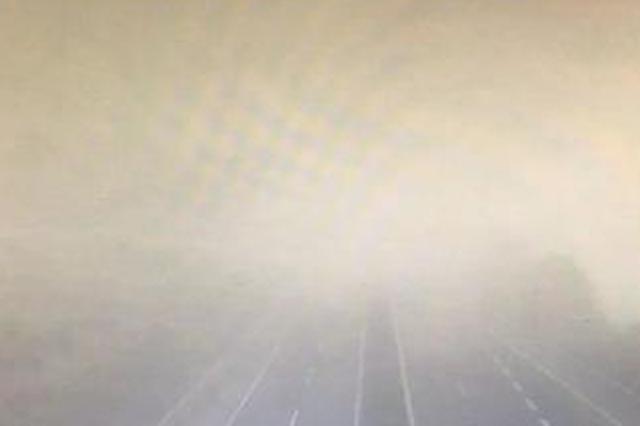 大雾管制涉及湖南10个市州 长张高速长益常全线管制