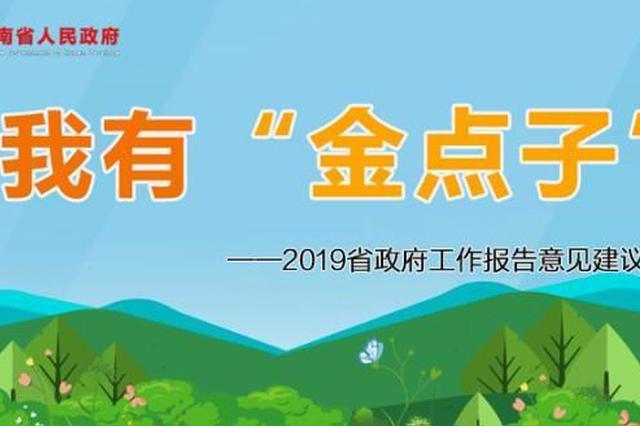 """建设富饶美丽幸福新湖南 看看网友提了哪些""""金点子""""?"""