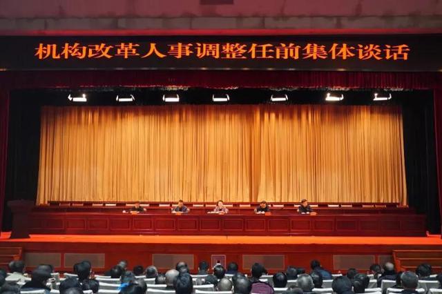 永州市举行机构改革人事调整任前集体谈话