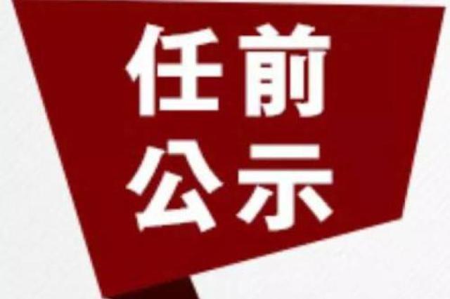 永州6名市委管理干部任前公示公告