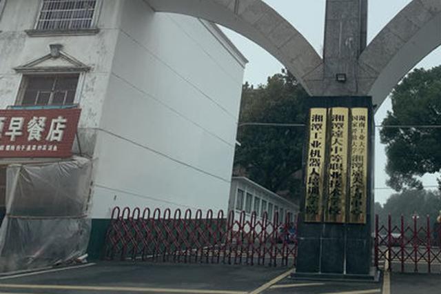 """湘潭现奇葩学校:学生毕业竟从安徽河北""""调""""来毕业证"""