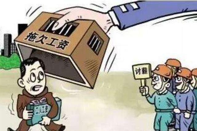 湖南:255人因拖欠农民工工资被判刑