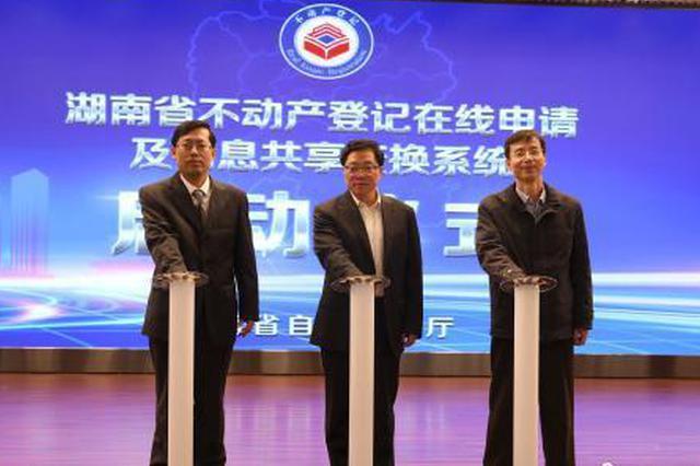 湖南省不动产登记在线申请系统启动 足不出户办业务